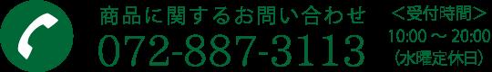 072-887-3113