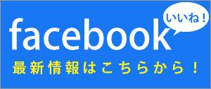 ぷちキャンFacebookページ