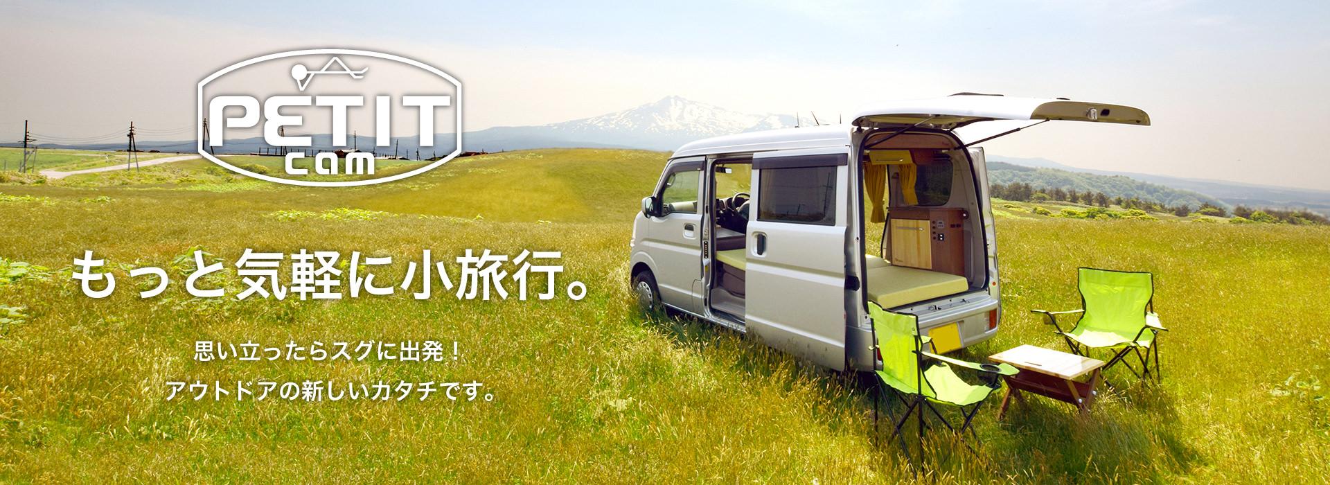 軽キャンピングカー03