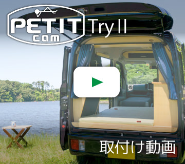 ぷちキャンTry2取付け動画